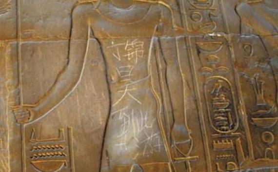 vandalized-luxor-temple-wall